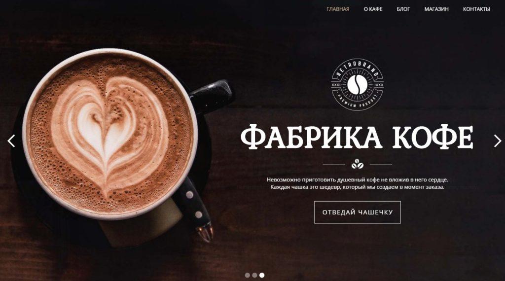 Лендинг-пейдж Фабрика кофе