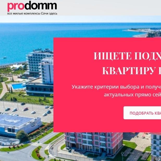 prodomm