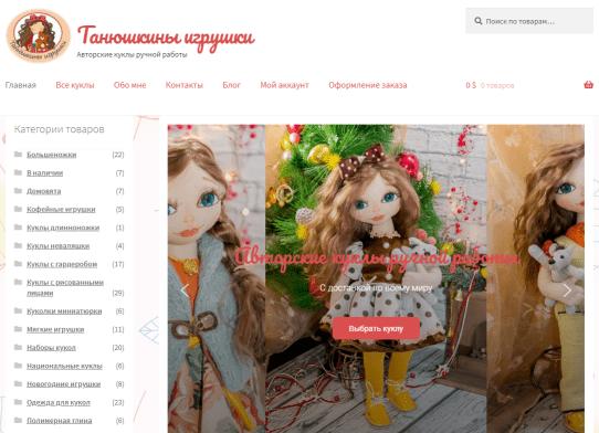 Интернет-магазин Танюшкины игрушки